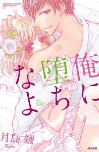 sgs_tsukishima_cover_ol_CS2