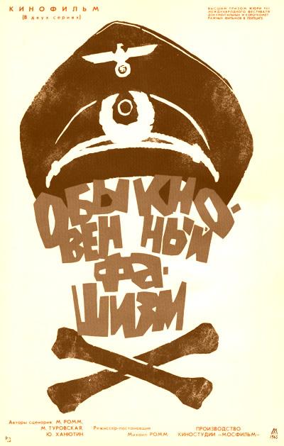 Hétköznapi fasizmus (Обыкновенный фашизм- 1965)
