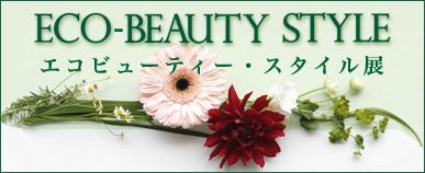 ecobeauty_banner_l.jpg