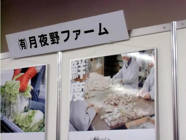 tsukiyono.jpg