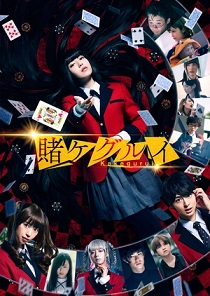 Kakegurui (2018) Live Action