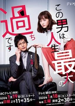 Kono Otoko wa Jinsei Saidai no Ayamachidesu (2020)