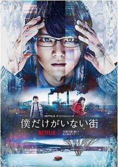 Boku dake ga Inai Machi (2017)
