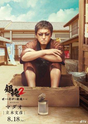 Gintama 2: Yonimo Kimyo na Gintama-chan (2018)