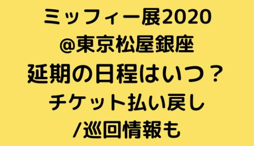 ミッフィー展2020@東京松屋銀座|延期の日程はいつ?チケット払い戻し/巡回情報も