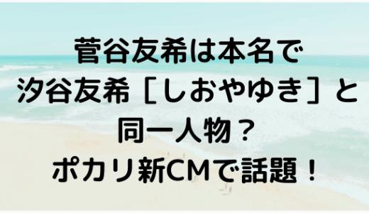 菅谷友希は本名で汐谷友希[しおやゆき]と同一人物?ポカリ新CMで話題!