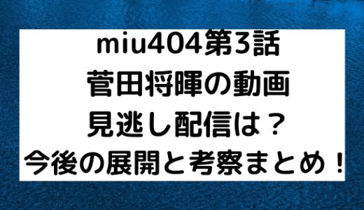 miu404第3話|菅田将暉の動画見逃し配信は?今後の展開と考察まとめ!