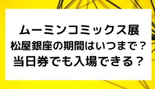 ムーミンコミックス展/松屋銀座の期間はいつまで?当日券でも入場できる?