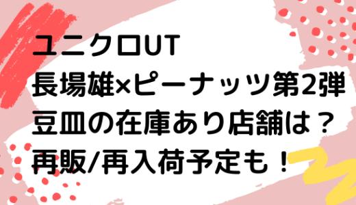 ユニクロ長場雄×ピーナッツ第2弾/2021の在庫あり店舗は?再販/再入荷予定も