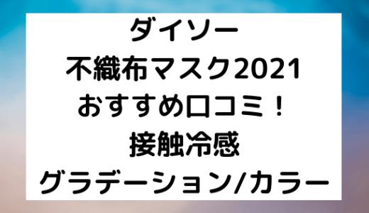 ダイソー不織布マスク2021おすすめ口コミ!冷感/グラデーション/カラー