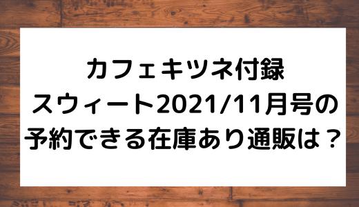 カフェキツネ付録スウィート2021/11月号の予約できる在庫あり通販は?