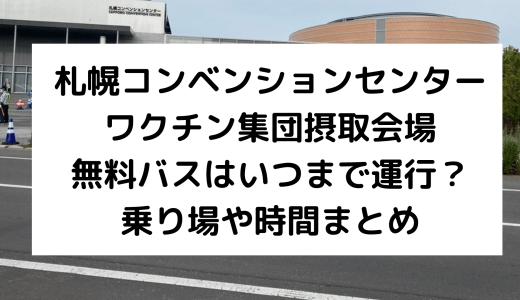 札幌コンベンションセンター無料バスはいつまで運行?乗り場や時間まとめ