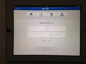 PayPalHere_iPad_08