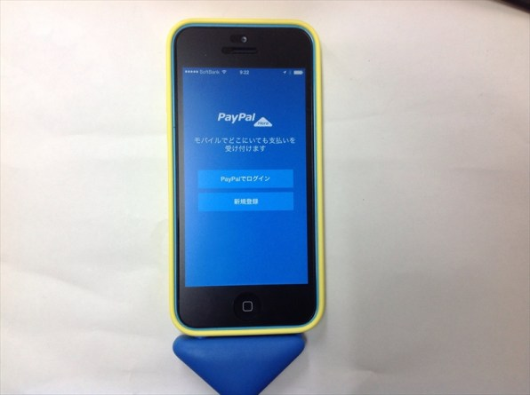 PayPalHere_iPhone_03