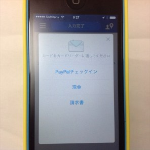 PayPalHere_iPhone_09