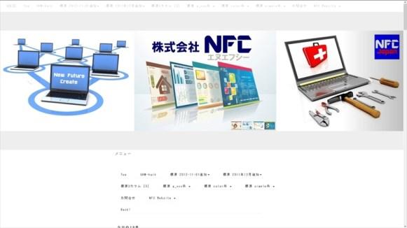 NFC_haik_kyuk