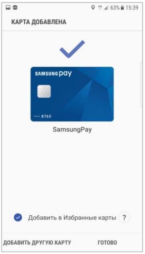 تم إضافة الخريطة Samsung Pey