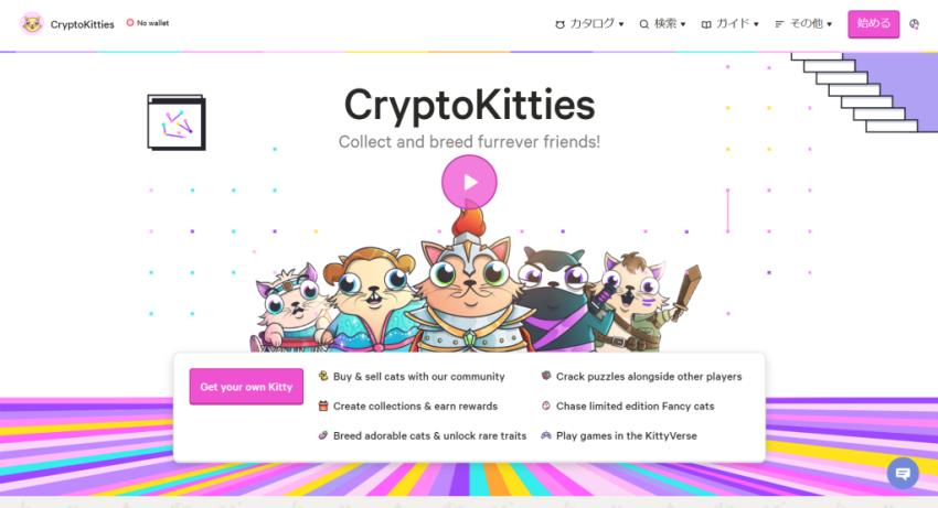 「CryptoKitties」公式サイト