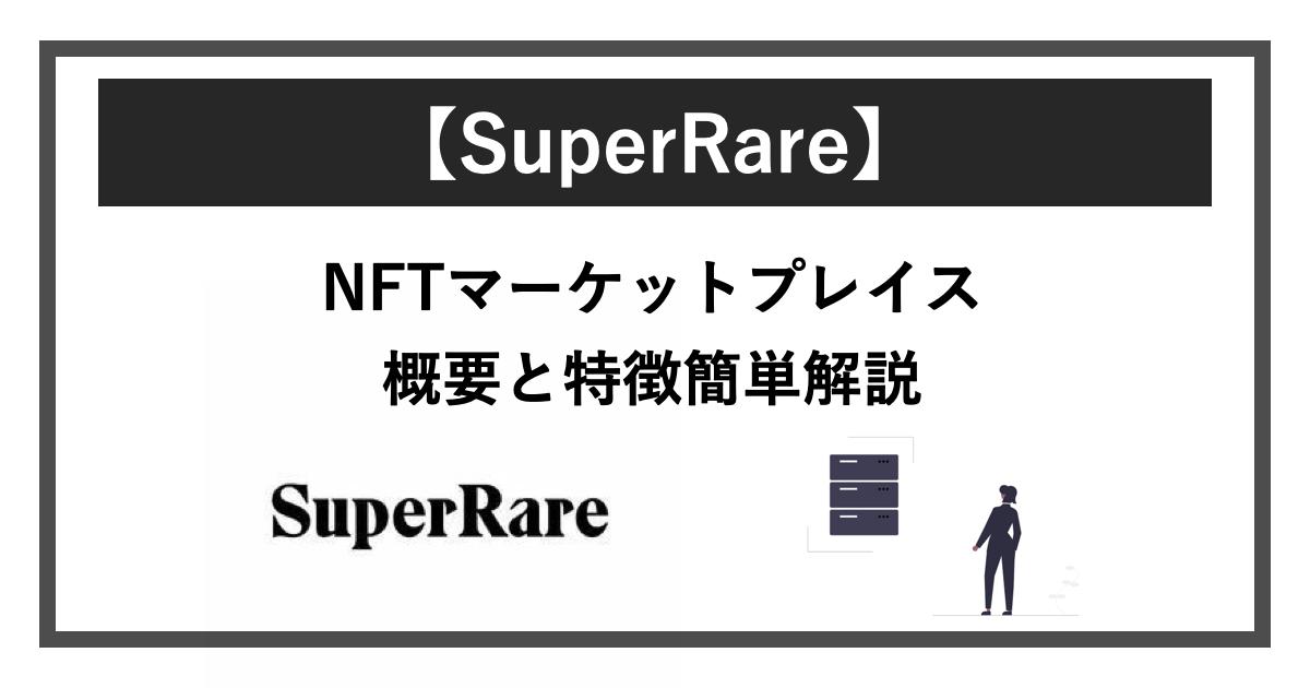 【SuperRare】NFTマーケットプレイス概要と特徴を簡単解説