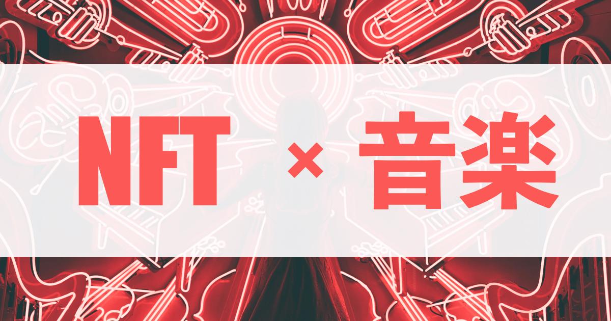 【NFT ×音楽】アーティストによる注目されたNFT活用事例集