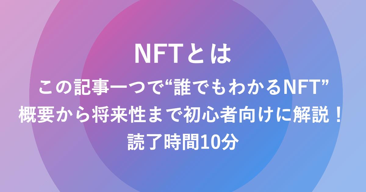 """NFTとは? """"誰でもわかるNFT"""" 仕組みから将来性まで徹底解説!"""