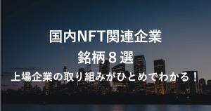 【国内NFT関連企業銘柄 8選】上場企業の取り組みが一目でわかる!