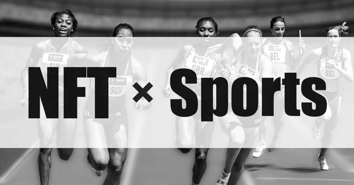 【NFT×スポーツ】急成長するNFT×スポーツビジネス注目事例を紹介