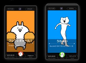 クオン、FORO株式会社(UUUMグループ会社)によるデジタルトレーディングカードのNFTマーケットプレイス「HABET(ハビット)」に自社キャラクターのNFTアートを販売開始