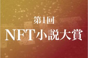 世界初「第1回NFT小説大賞」実施!豪華審査員、続々決定!