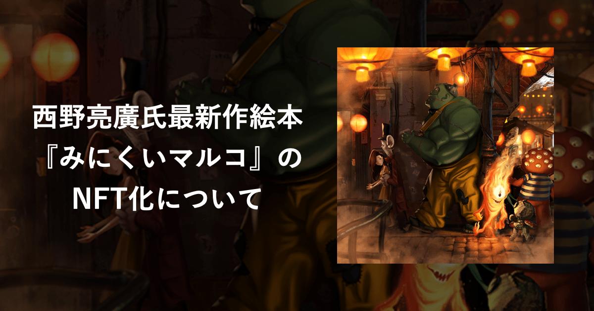 西野亮廣氏最新作絵本『みにくいマルコ』のNFT化について