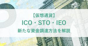 【仮想通貨】ICO・STO・IEOの違いや特徴は?新たな資金調達方法を解説