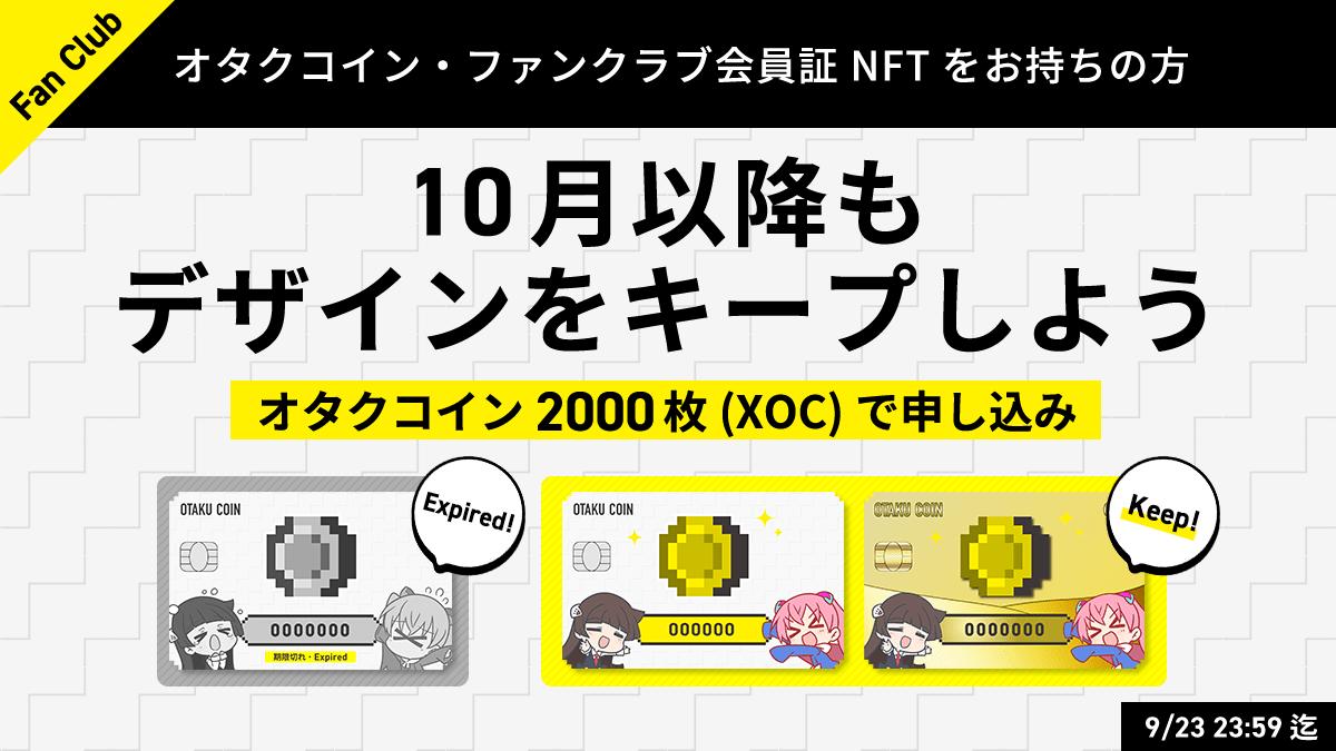 NFTをファンクラブ運営に活用する実証実験、非売品オタクコイン・ファンクラブ会員証デザインを半永久継続キャンペーン