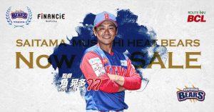 埼玉武蔵ヒートベアーズが「FiNANCiE」にてBCリーグでは初となるクラブトークンの新規発行・販売を開始