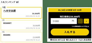 30秒でNFTを発行して日本円オークションを開催できる機能をリリース!HEXA(ヘキサ)でコンテンツをファンと共有しよう