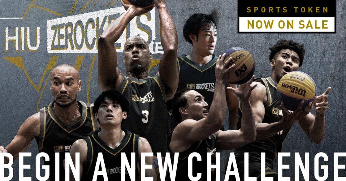 3x3バスケチーム初!HIU ZERCOKETSがクラブトークンを新規発行・発売を開始!新たなファンモデルへの挑戦へ!!