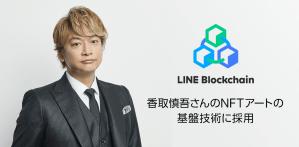 香取慎吾さんが「NFTアートチャリティプロジェクト」を始動!NFTアートの基盤技術にLINEの独自ブロックチェーン「LINE Blockchain」が採用