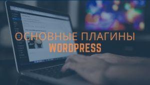Основные плагины Wordpress