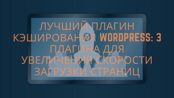 Лучший плагин кэширования Wordpress