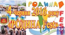 """У Коростені відбудеться сімейний фестиваль """"РОДИНА Fest"""""""