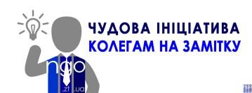 Переселенці зі сходу України активно розвивають зелений туризм на Житомирщині