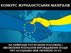 Конкурс для журналістів на найкраще роз'яснення положень і висвітлення результатів впровадження Угоди про асоціацію між Україною та ЄС