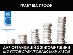 ПРООН надає гранти організаційного розвитку для ГО з Житомирщини