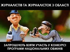 Журналістів та журналісток з Житомирщини запрошують взяти участь у конкурсі Програми національних обмінів