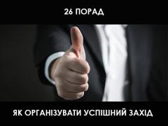26 порад, як організувати успішний захід