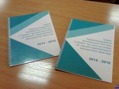 В Житомирі презентували Індекс Євроінтеграційного Економічного Поступу України за два попередні роки