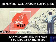 Масштабна міжнародна конференція для молодих підприємців Ideas Week  збирає молодих підприємців з усіх куточків світу!