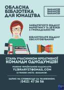 Житомирська обласна бібліотека для юнацтва запрошує на роботу