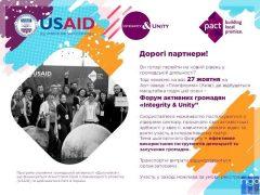 Форум активних громадян Integrity&Unity