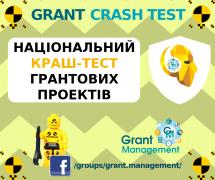 Національний краш-тест грантових проектів