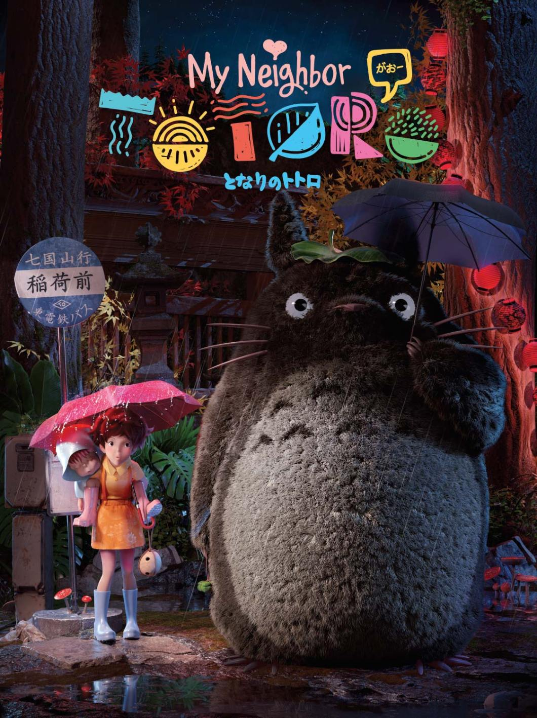 totoro, ghibli, studio, ngon, manchester agency, 3D design
